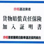 貨物保険加入証明書
