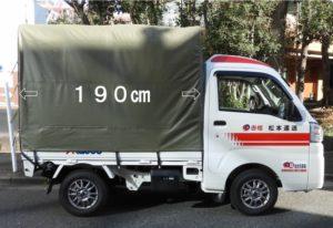 トラックサイズ 横