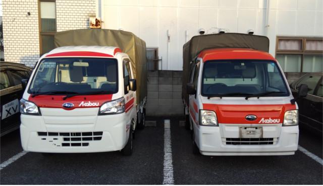 新旧の赤帽トラック