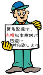 緊急配送は、松本運送