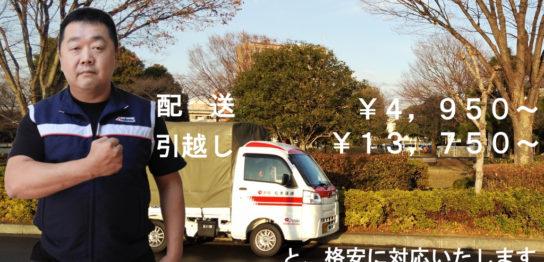 赤帽松本運送の画像