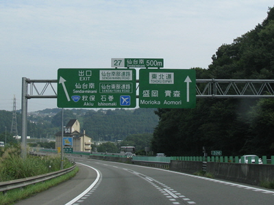 東北自動車道 仙台南IC