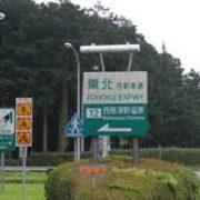 東北自動車道 西那須野インター