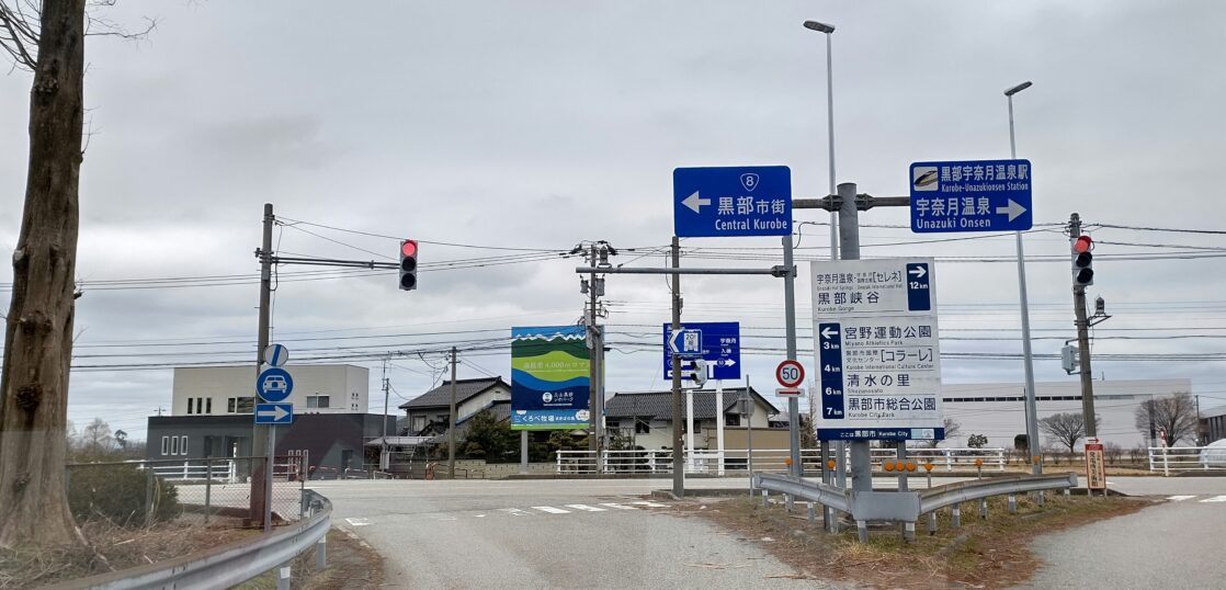 北陸自動車道 黒部IC